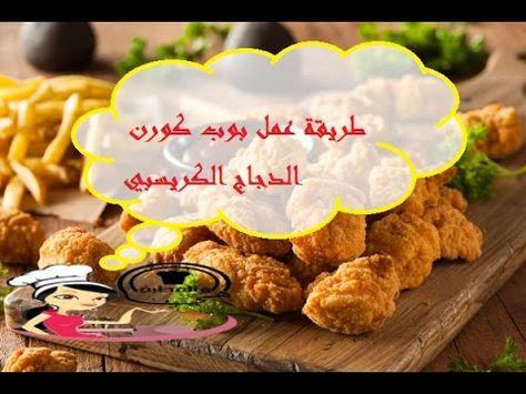 طريقة عمل بوب كورن الدجاج الكريسبي Food Youtube