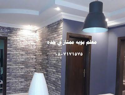 معلم بويه ممتاز في جده 0507171575 ارقام معلمين بويه بجده Home Decor Decor Lamp