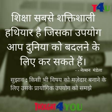 Quotes On Education Motivational Quotes In Hindi Education Quotes Hindi Quotes