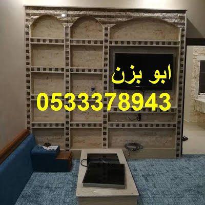مشبات السعودية صور مشبات ديكورات مشبات 0533378943 Home Decor Decor Outdoor Decor