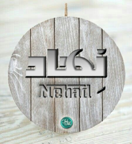 تصميم جديد ن هاد اسم عربي الأصل معناه زهاء المكان العالي المرتفع و قد ي سمى به الذكور و الإناث نهاد Nehad Home Decor Decor Novelty Sign