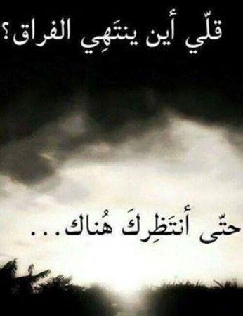 صور عن الفراق والوداع صور حزينة مكتوب عليها كلام فراق ميكساتك Beautiful Arabic Words Arabic Quotes Photo Quotes