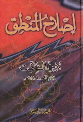 إصلاح المنطق لابن السكيت تحقيق محمد مرعب Pdf In 2021 Books Arabic Calligraphy