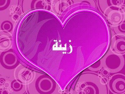 صور اسم زينة 8 Heart Wallpaper Hd Heart Wallpaper Pink Heart Background