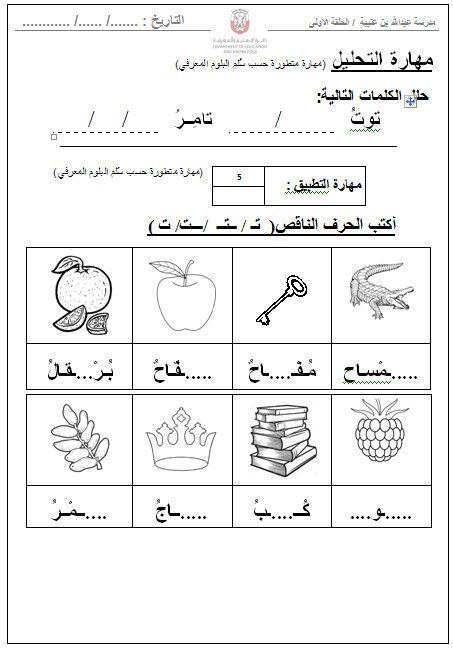مدونة تعلم أوراق عمل حرف التاء للصف الاول الفصل الدراسي الاول Learn Arabic Alphabet Letter Worksheets For Preschool Learn Arabic Language