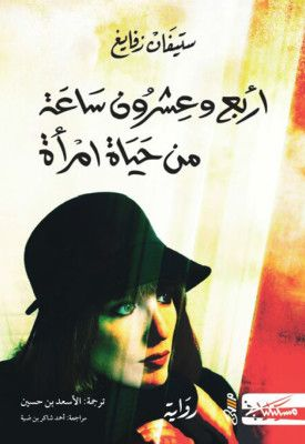 تحميل روايات عالمية Pdf مجانا International Novels روايات عالمية مترجمة للتحميل المجانى كتب Pdf مكتبة تحميل Pdf Books Reading Arabic Books Book Club Books