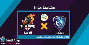 الاسطورة مشاهدة مباراة الهلال والوحدة بث مباشر اليوم 11 1 2020 في الدوري السعودي