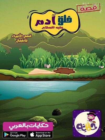 قصة ادم وحواء قصص الانبياء للاطفال قصة سيدنا ادم للاطفال تطبيق حكايات بالعربي Arabic Kids Arabic Resources Books