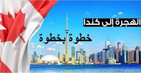 للراغبين في الهجرة الى كندا فتح باب الهجرة لكندا برنامج الدخول السريع سـافر Outdoor Decor Blogger Templates Outdoor