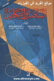 تحميل كتاب التفاضل والتكامل في الرياضيات Pdf الجزء الثاني Pdf Books Reading Math Books Pdf Books