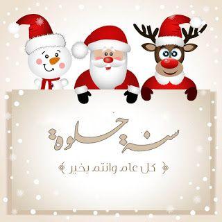 صور بابا نويل 2020 احلى صور بابا نويل بمناسبة الكريسماس Holiday Decor Holiday Christmas Ornaments