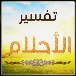 تفسير حلم الطلاق في المنام Arabic Calligraphy Interpretation Calligraphy