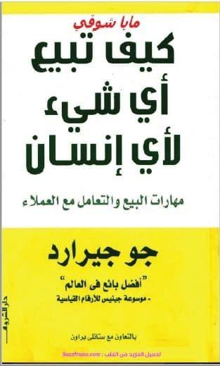 تحميل كتاب كيف تبيع أى شئ لأى إنسان Tech Company Logos Company Logo