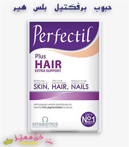 فيتامينات و حبوب برفكتيل للشعر و الاظافر السعر و الانواع و الفوائد Perfectil Pills And Vitamins For Hair And Nails Skin Toothpaste Personal Care