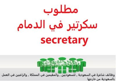 وظائف شاغرة في السعودية وظائف السعودية مطلوب سكرتير في الدمام Secretary Accounting Design