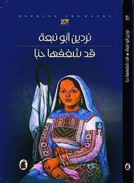تحميل رواية قد شغفها حبا Pdf اسم الكاتبة نردين أبو نبعة نبذة عن الكتاب أنا امرأة Books Novels Pdf