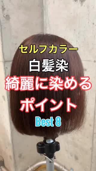 ホームカラー セルフ白髪染 綺麗に染めるポイント Best8