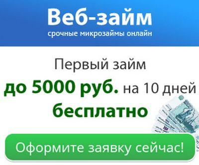 микрозаймы с плохой кредитной историей creditoros ru