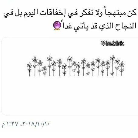اقتباسات ايجابية صور خلفيات تمبلر عبارات رائعه ادبيات ادبيات عربية فضاء شعر Cute اقتباسات Postive Quotes Positive Quotes Beautiful Arabic Words