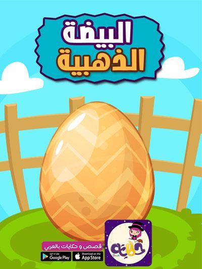 قصة الدجاجة والبيضة الذهبية مصورة للأطفال تطبيق حكايات بالعربي In 2021 Mario Characters Character Fictional Characters