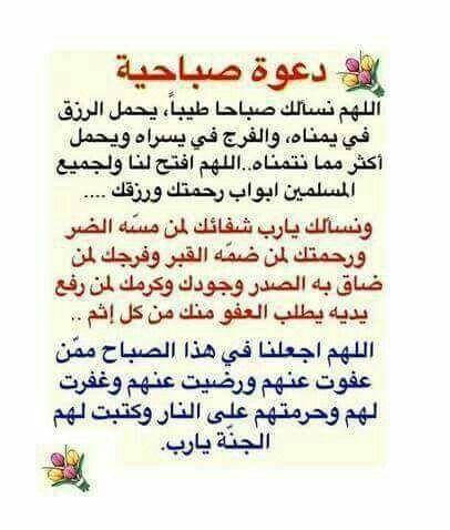 Pin By Abdul Rahim On دعاء Words Arabic Quotes Arabic Words