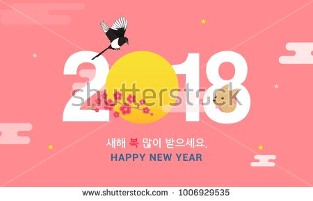 Seollal Korean Lunar New Year Vector Illustration 2018 With Magpie Dog And Plum Blossom Branches Korean Translation Happy New Lunar New Newyear Lunar