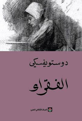 أفضل 7 روايات الأديب الروسي فيودور دوستويفسكي رواية الفقراء Arabic Books Inspirational Books Pdf Books Reading