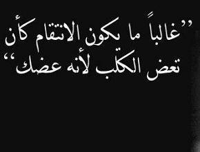 حكم عن الانتقام امثال وحكم عن شر الانتقام Arabic Quotes Arabic Words Words