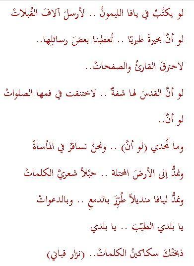 من قصيدة نزار حوار مع أعرابي اضاع فرسه يا بلدي الطيب يا بلدي ذبح ت ك سكاكين الكلمات Math Poems Ssl