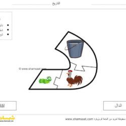 Arabic Worksheets And Arabic Lessons Alphabet Puzzles Arabic Worksheets Arabic Lessons
