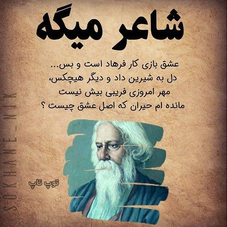 عکس نوشته شاعر میگه Prayer Stories Persian Quotes Text On Photo