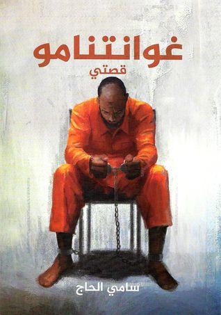 غوانتنامو قصتي Pdf موقع رواية4يو للروايات العربية والمترجمة Books Books To Read Reading