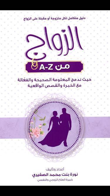 تحميل كتاب الزواج من A Z Pdf كامل برابط واحد Psychology Books Book Qoutes Inspirational Books