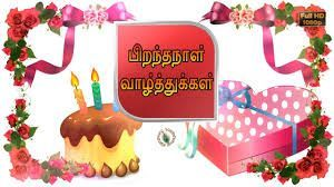 Happy Birthday Wishes For Brother In Tamil Kavithai Shirley Hawkins In 2020 Happy Birthday Wishes Funny Happy Birthday Wishes Birthday Wishes For Lover