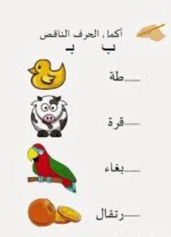 حرف الباء Language Arabic Grade Level Kg2 School Subject اللغة العربية Main Content حرف الباء Other Arabic Alphabet For Kids Alphabet For Kids Arabic Kids