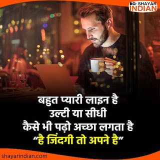 Life partner hindi meaning