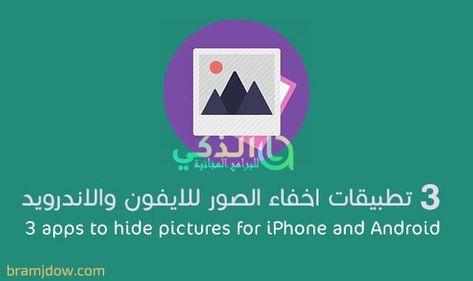 موقع الذكي للبرامج والتطبيقات تحميل برامج 2020 هل تبحث عن برنامج اخفاء الصور للايفون اليك افضل 3 In 2020 Hidden Pictures Hidden Photos Tech Company Logos