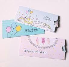 كروت عيدية جاهزة للطباعة بحث Google Eid Cards Happy Eid Cards