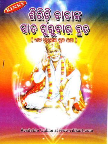 Siridi Sai Baba 7 Gurubar Brata Katha In Odia Book For All