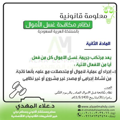 المستشار علاء المهدي غسيل الاموال جريمة Blog Posts Blog Ios Messenger
