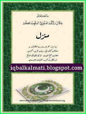 Manzil Pdf : manzil, Manzil, Translation, Islamic, Wazaif, Download, Https://ift.tt/2SFeeYE, Urdu,, Islam,