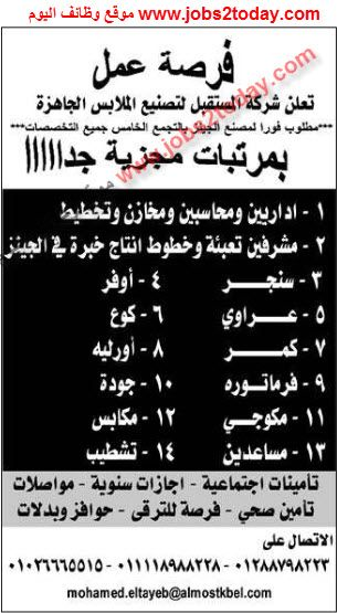 وظائف خالية فى شركات الملابس الجاهزة 2018 اعلانات الوسيط القاهرة Math Job Math Equations