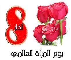 مطوية عن يوم المرأة العالمي 1439 هـ 2018 م Http Lnk Al 6adj Flowers Mood Quotes Vegetables