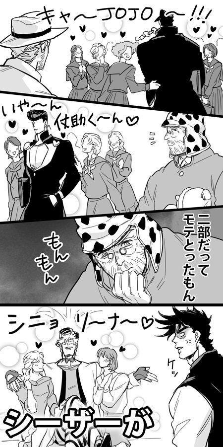 黄金のイチカワ namaichikawa さんの漫画 127作目 ツイコミ 仮 東方仗助 仗助 ジョジョ ジョルノ