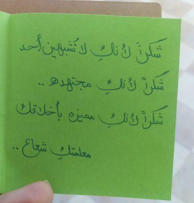 كلمة شكر للمعلمة عبارات عرفان Save The Date Calligraphy Arabic Calligraphy