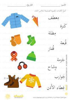 أصل الصورة مع اسمها الصحيح ملابس الشتاء الفصول الاربعة شمسات Class Jobs Mario Characters Character