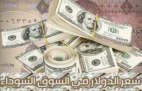 أسعار الدولار اليوم في السوق السوداء مقابل الجنيه المصري اليوم السبت 9 1 2016 والبنوك المصرية Us Dollars Dollar Stock Market