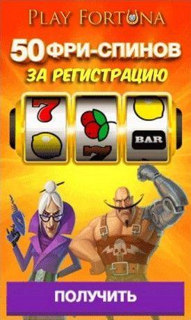 Играть казино онлайн на бонусы без регистрации игровые автоматы лучшие