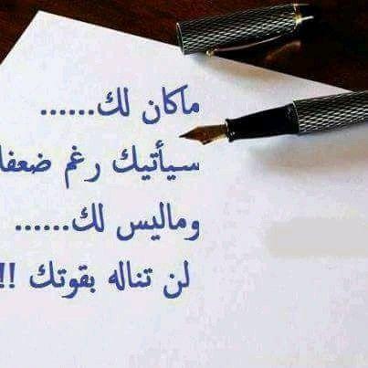Pin By Nazĺi Nazli On كلام يجرح و يداوي Calligraphy Arabic Calligraphy Arabic