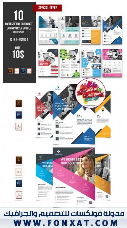 تحميل 10 تصميمات فلاير Psd مجانا مفتوح المصدر بالكامل قابل للتعديل 10 Things Corporate Business Business